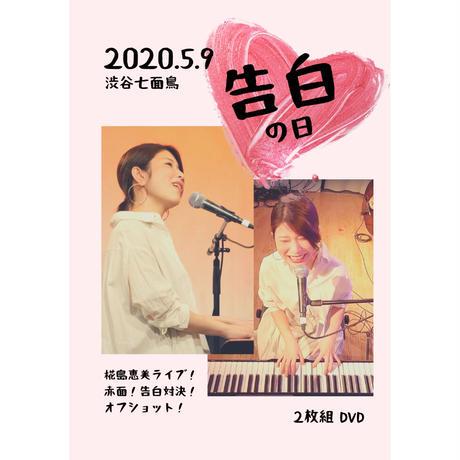 【DVD】オフショットたっぷり!告白の日