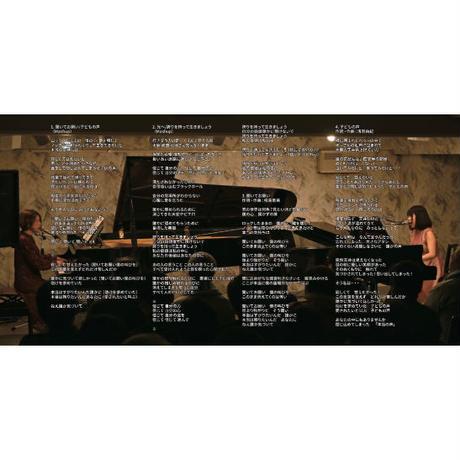 【CD】Wピアノコラボ「MASH UP」