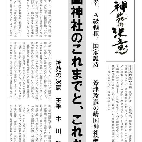 【最新号】「神苑の決意」第35号 PDF版