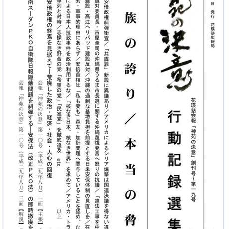 「神苑の決意」行動記録選集① 民族の誇り/本当の脅威