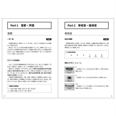 動画で身につく!中国語入門 発音+文法(書籍版・DVD-ROM付)