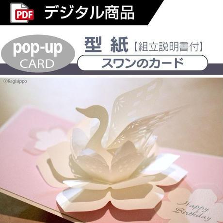 【型紙】スワン(ポップアップカード)[PDF]