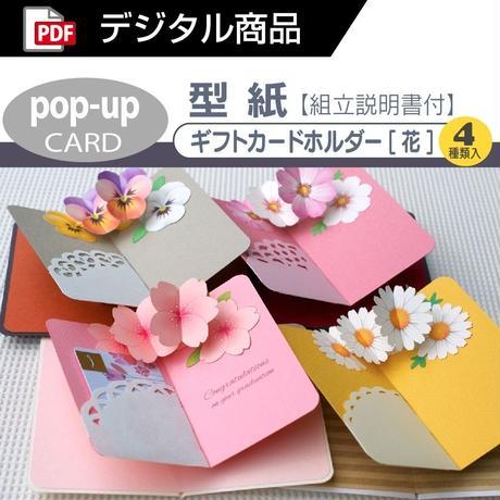 【型紙】ギフトカードホルダー[花 4種入](ポップアップカード) [PDF]