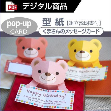 【型紙】クマさんのメッセージカード(ポップアップ) [PDF]