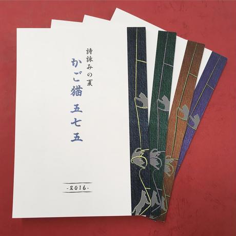 かご猫575 四冊セット~2013年から2016年~