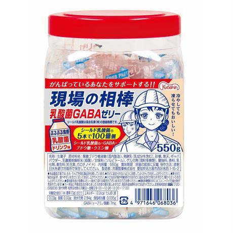 現場の相棒  乳酸菌GABAゼリー
