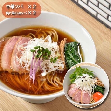 中華ソバ 2食 + 鴨と鶏の油ソバ2食   合計4食セット (中華ソバ ビリケン ) set02
