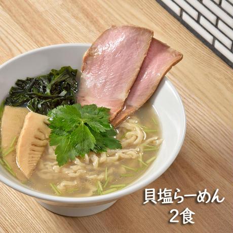 貝塩らーめん2食 + 煮干つけ麺 2食  合計4食セット(らーめん改)set01