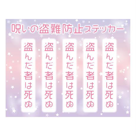呪いの盗難防止ステッカー (ゆめかわ版)