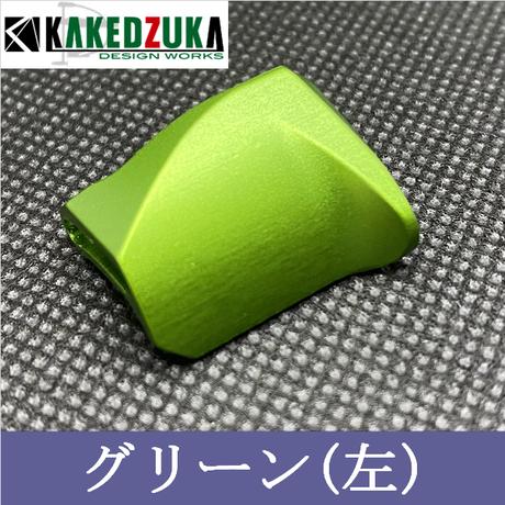 【オフセットクラッチ-グリーン】20メタニウム、19アンタレス、18バンタムMGL対応