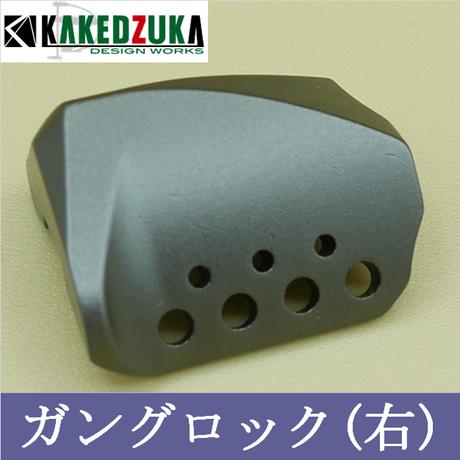 【オフセットクラッチ-ガングロック】17カルカッタコンクエストBFS対応