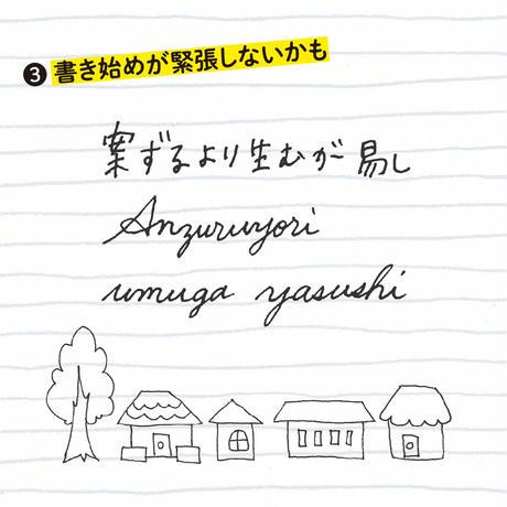 いいかげんノート(よこ罫線・A5サイズ)