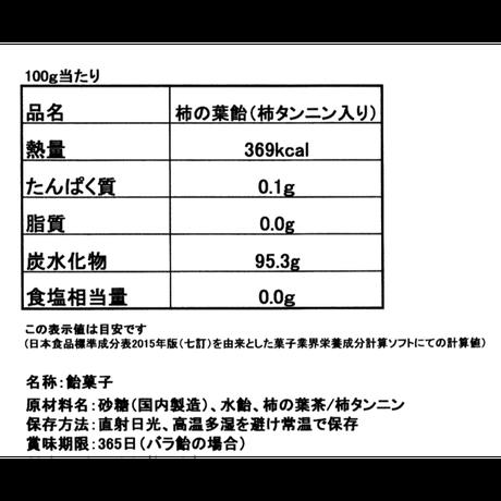 柿渋入り 柿の葉茶飴 お徳用(500g  約100粒)