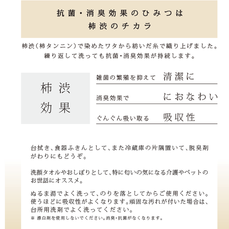 柿渋ふきん 30cm×30cm(1枚)    ※必ず別途送料も購入願います