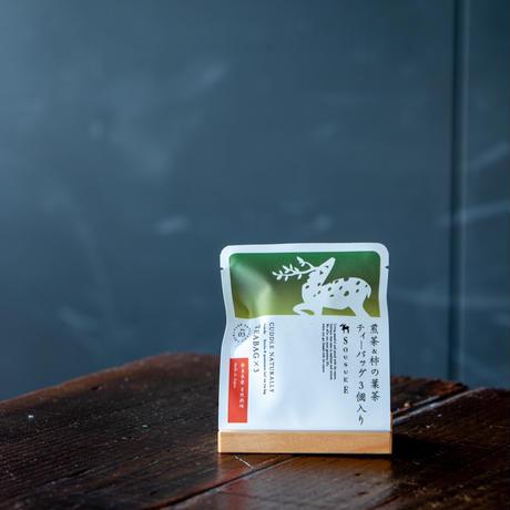 煎茶 &柿の葉茶(ティーバッグ 3 g×3 個) ※必ず別途送料も購入願います
