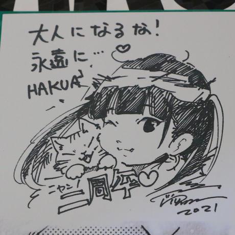 【2周年記念・限定】秘蔵サイン本セット (『白亜』サイン本+メッセージカード)