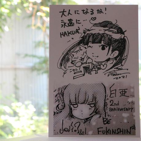 【2周年記念・限定】魚卵クラブセット (『白亜』+ブラックライト+メッセージカード)