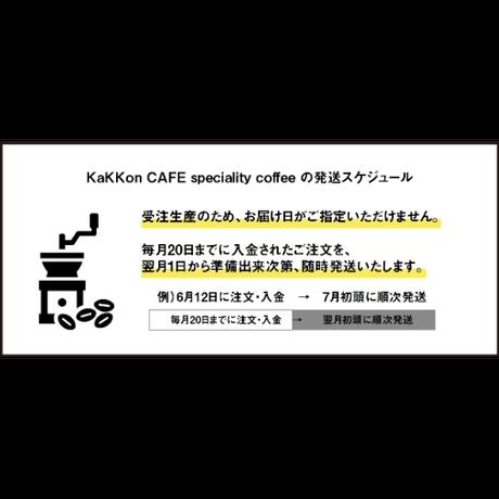 【定期便】スペシャリティーコーヒー プレミアムブレンド 250g