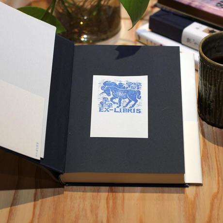 蔵書票「一角獣と百合」