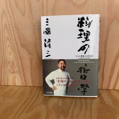 「料理の哲学」 三國清三  カッコイイ!!