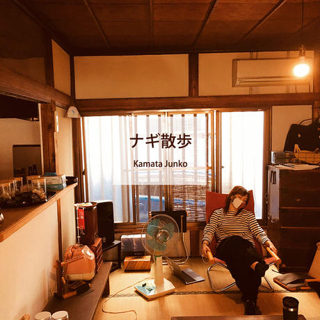 【CD】7thシングル『ナギ散歩』