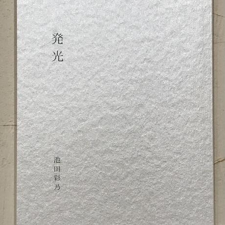 発光 池田彩乃