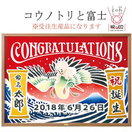 コウノトリと富士 オリジナル額付き
