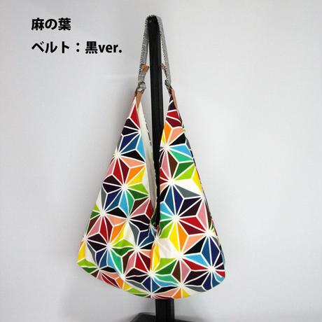 【あづまバッグ】麻の葉(選べるベルトカラー)〈贈り物にも!〉