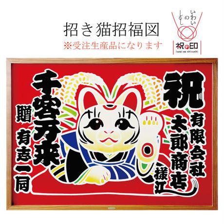 招き猫招福図 オリジナル額付き