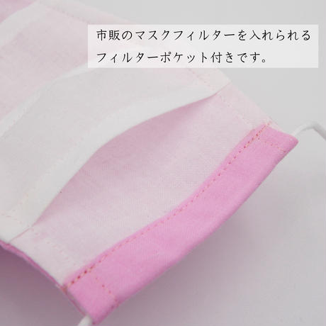 【布マスク】石竹(size:S , M)
