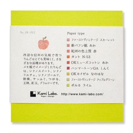 紙屋のメモ りんご