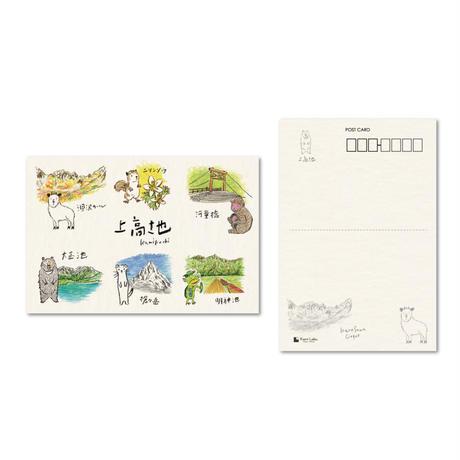 上高地シリーズ ポストカード [3枚セット]