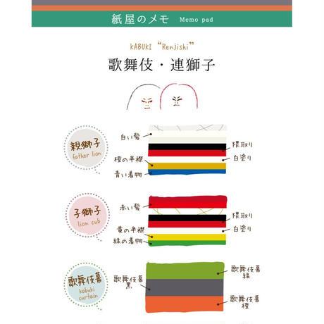 紙屋のメモ 歌舞伎・連獅子[3冊セット]