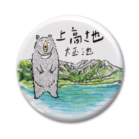 上高地シリーズ 缶バッジ 「ツキノワグマと大正池」