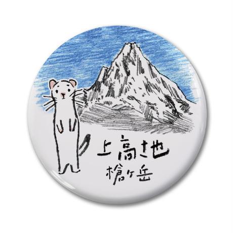 上高地シリーズ 缶バッジ 「オコジョと槍ヶ岳」
