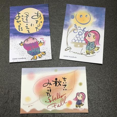 秋です!アマビエちゃん ポストカード3枚セット