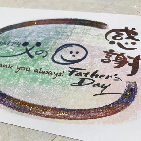 父の日  感謝