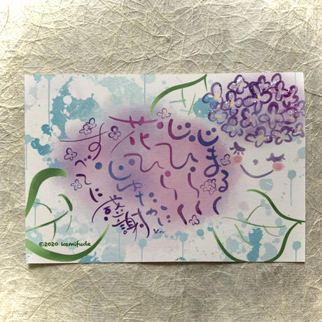 ハッピーLainy  Day   ポストカード3枚セット
