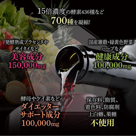 酵素女神700 ロゼゴールド・プレミアム 720ml