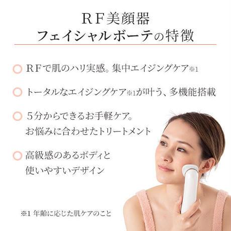 RF美顔器 フェイシャルボーテ 【温めながらフェイシャルケア】6機能美顔器フェイシャルボーテ