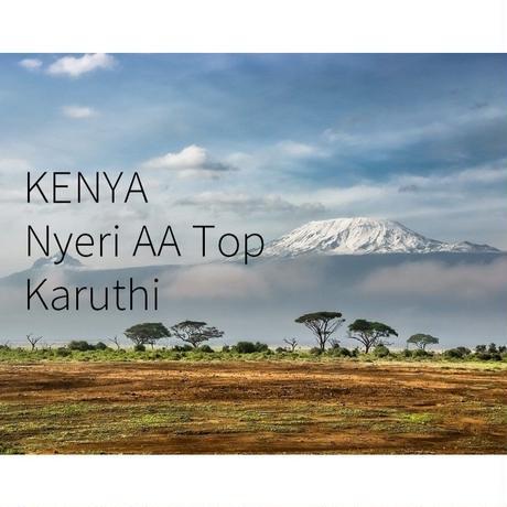 【200g】ケニア ニエリ AAトップ カルティ(中煎り)