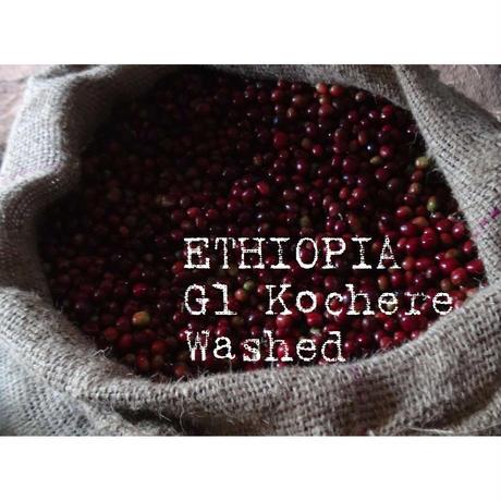 【100g】エチオピア G1 コチャレ  ウォッシュド(中煎り)