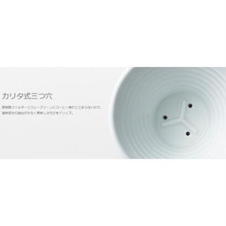 カリタ ウェーブ 155ドリッパー HASAMI(波佐見焼)