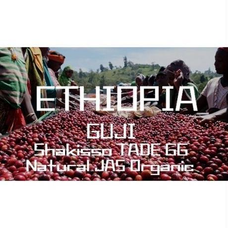 【100g】エチオピア グジ シャキーソ TADE GG農園 ナチュラル JAS認証 (中煎り)