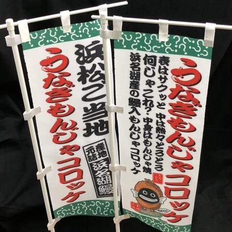 冷凍品 浜松ご当地コロッケ、なんじゃコロッケ「浜名湖うなぎ」90g×10個入
