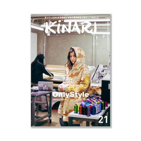 KINARI vol.21「Only Style」