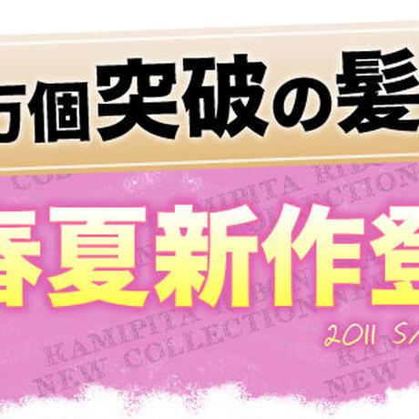 日本製 髪ピタ(KAMIPITA) 長方形 80*35mm 毛面