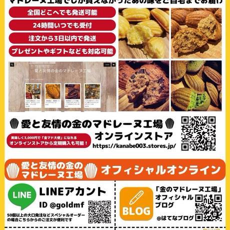 [単品商品]香ばし和マドレーヌ(グルテンフリー/1回の配送につき1000円の送料チケットも購入ください)
