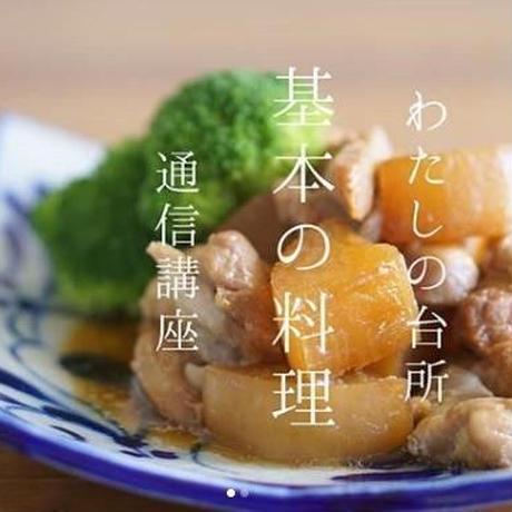 【Vol.1】わたしの台所 ~基本料理講座~