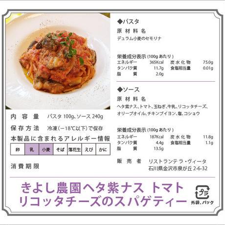 きよし農園ヘタ紫ナス トマト リコッタチーズのスパゲティー